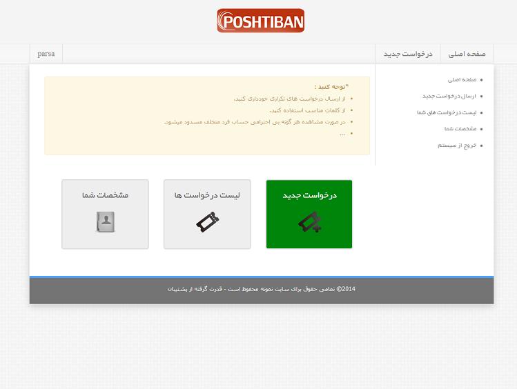 اسکریپت فارسی پشتیبانی مشتری و تیکت پشتیبان نسخه ۱٫۱