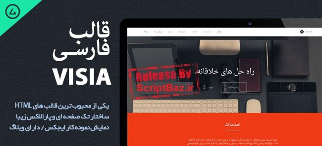 قالب فارسی بسیار زیبای پارالاکس Visia نسخه ۱٫۳٫۳