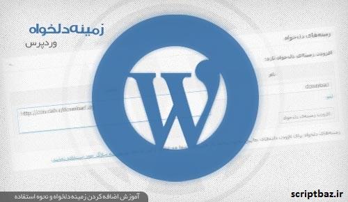 Custom-Fields-Wordpress