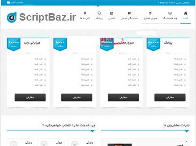 قالب فارسی Net Hosting برای وردپرس
