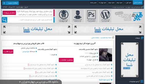 Theme-Wordpress-4dah-v2