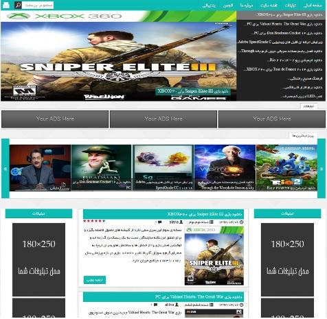 پوسته فارسی وردپرس مخصوص سایت های دانلود