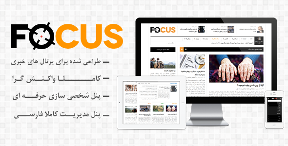 focuscover