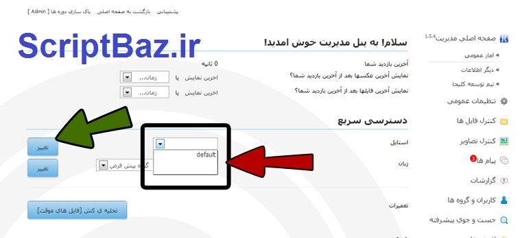 آموزش تصویری نصب قالب بر روی کلیجا