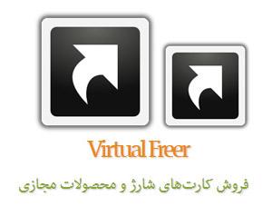 افزونه لینک خرید مستقیم برای Virtual Freer