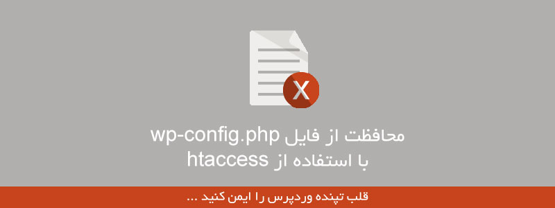 محافظت از فایل wp-config.php با استفاده از htaccess