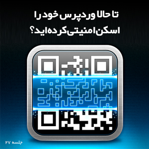 security_scan