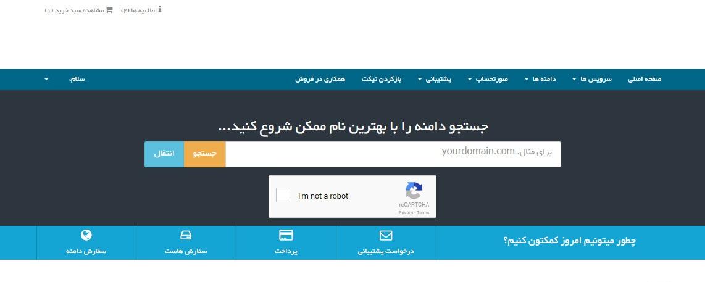 فارسی ساز کامل whmcs 6.0.2
