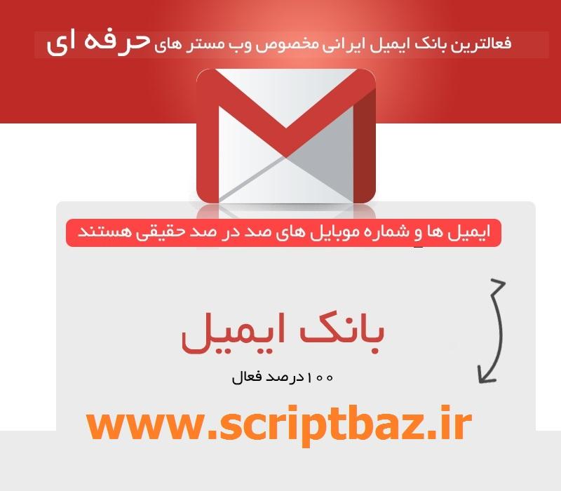 بانک ایمیل ۶ میلیون کاربر ایرانی+بانک ایمیل بلاگفا و رزبلاگ