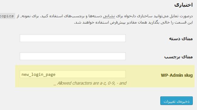تغییر آدرس ورود به مدیریت وردپرس wp-admin