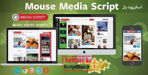 اسکریپت اشتراک گذاری عکس و فیلم Mouse Media Script v1.5