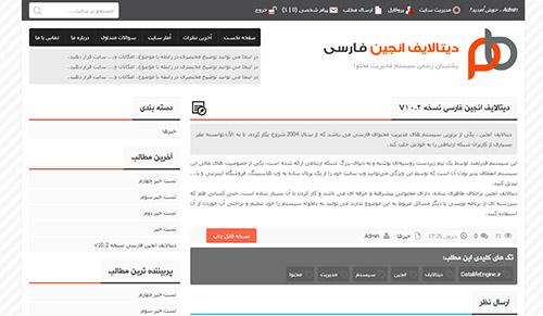 قالب زیبای فلت PowerBlog برای دیتالایف فارسی