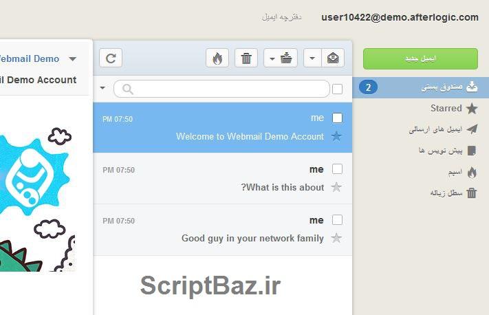 اسکریپت ایمیل دهی فارسی WebMail Lite