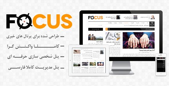 فوکوس – قالب خبری واکنشگرا