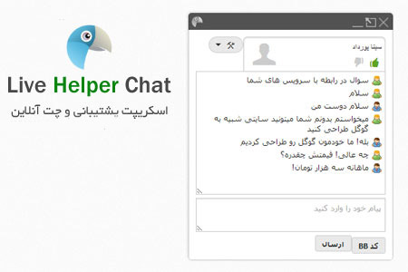 اسکریپت پشتیبانی و چت آنلاین Live Helper Chat فارسی