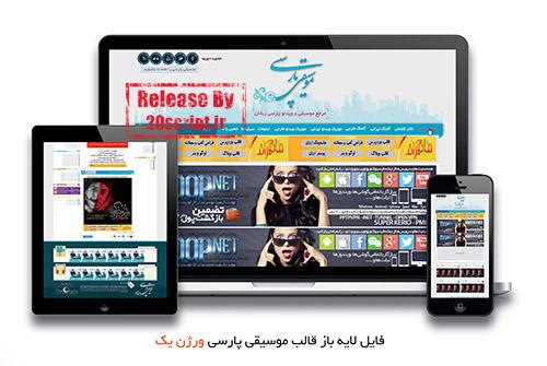 قالب لایه باز برای سایت های موزیک پارسی