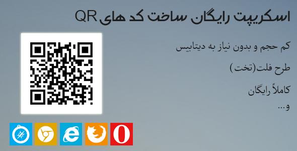اسکریپت تولید کد های QR